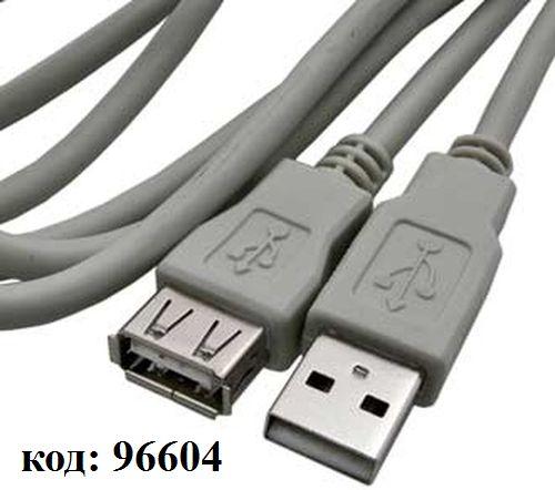 Кабель USB (п-м) тип А-А; 1,8 м (USB Am-Af) (удлинит.)