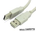 Кабель USB (п-п) тип А-А; 1,8 м (USB Am-Am)