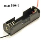 "Корпус для батарейки типа ""AA"" (BH-311-1A/BH-613) с выводами"