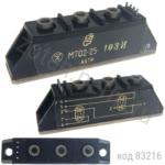 Силовой модуль МТО2-25-10 -3И