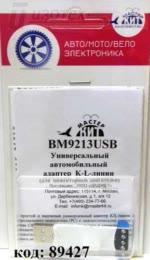 Конструктор BM9213 -Автомобильный USB адаптер K-L-линии универсальный